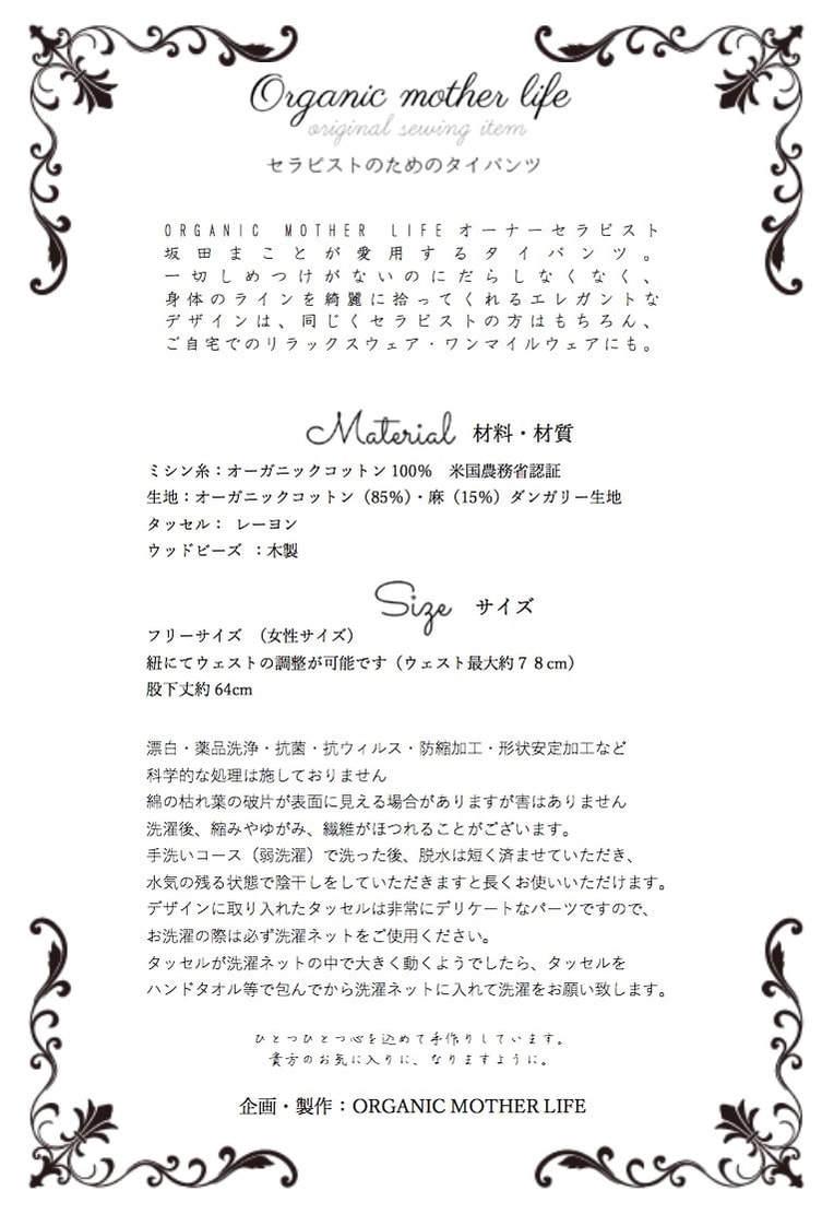 オーガニックタイパンツ / ライトグレー(巻きズボン式)オーガニックコットン【wear】