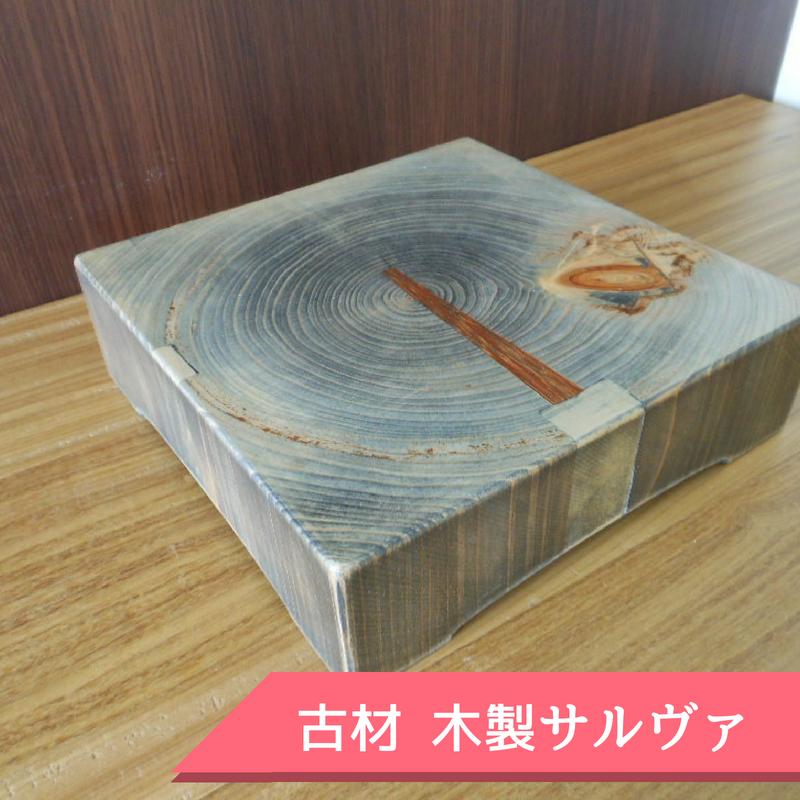 古材 木製サルヴァ - 画像1
