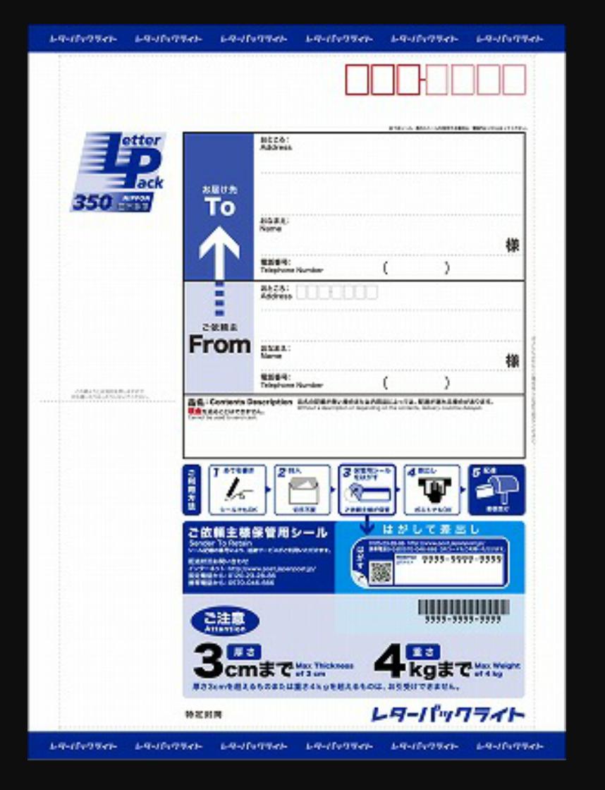 レター パック ライト 値段 レターパック 日本郵便株式会社