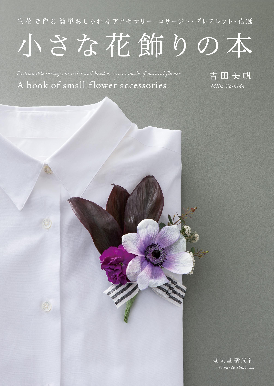 【送料無料】『小さな花飾りの本』 [書籍] - 画像1