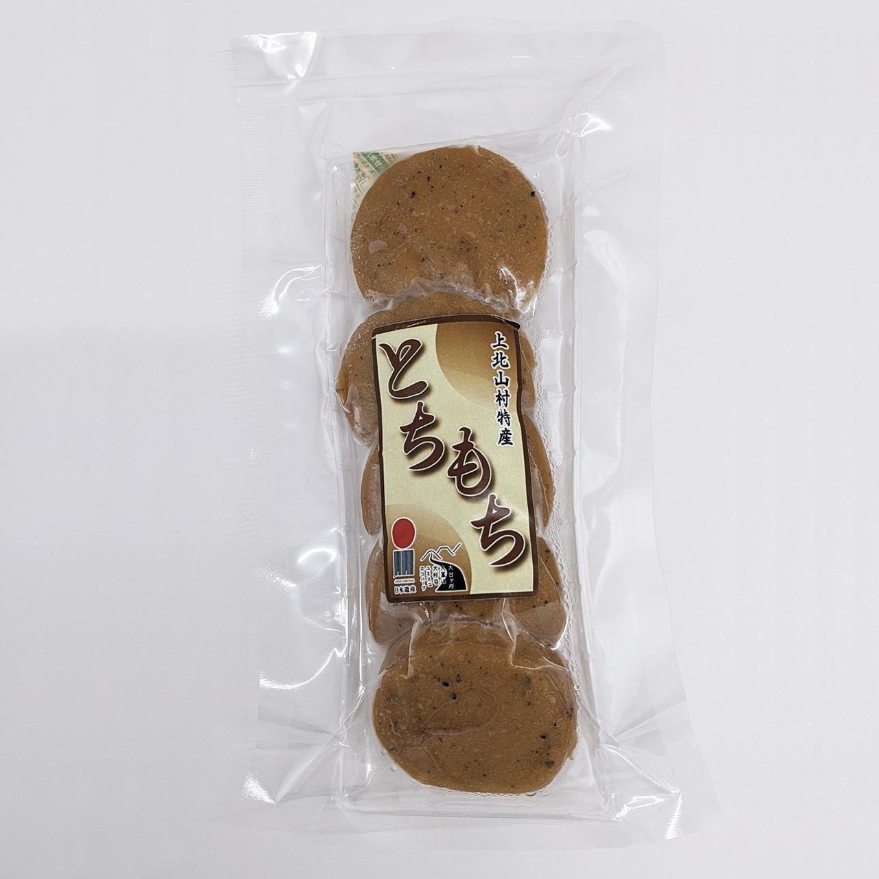 杵つきとち餅 5個入【日本遺産】(冷凍)