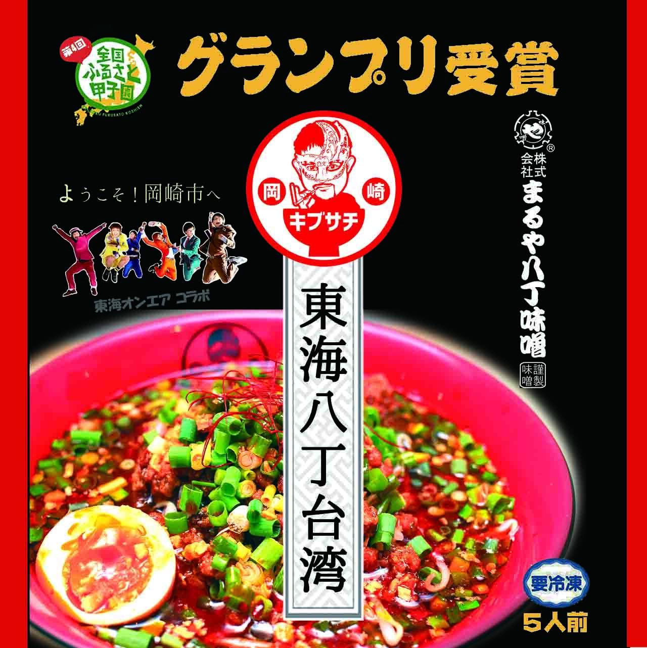 グランプリ記念ステッカー付 キブサチ「東海八丁台湾ラーメン」(5食セット)