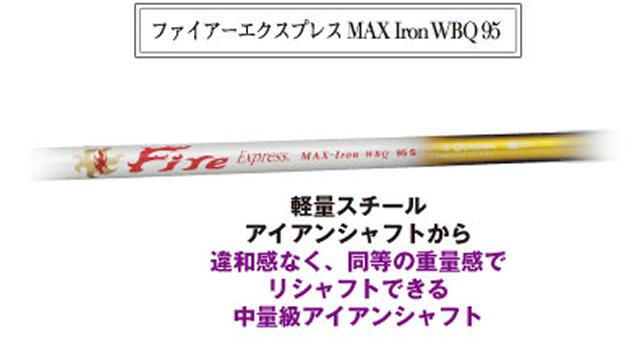 FireExpress MAX IRON WBQ 95 アイアン用シャフト