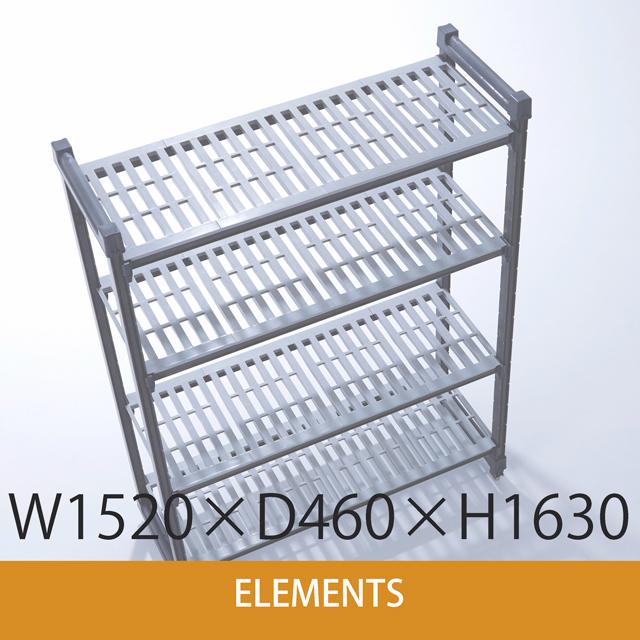 カムシェルビング エレメンツシリーズ W1520×D460×H1630