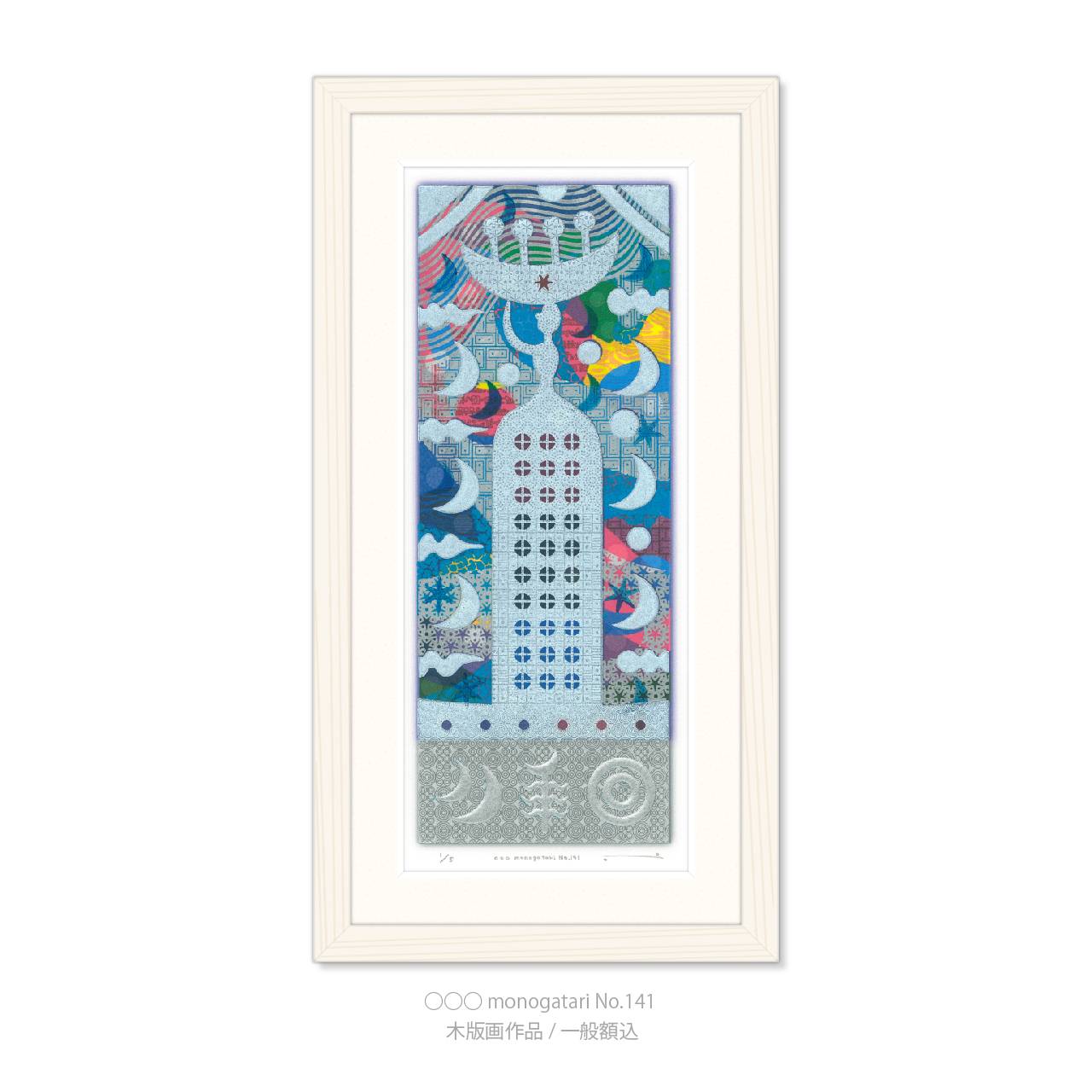 ○○○ monogatari No.141