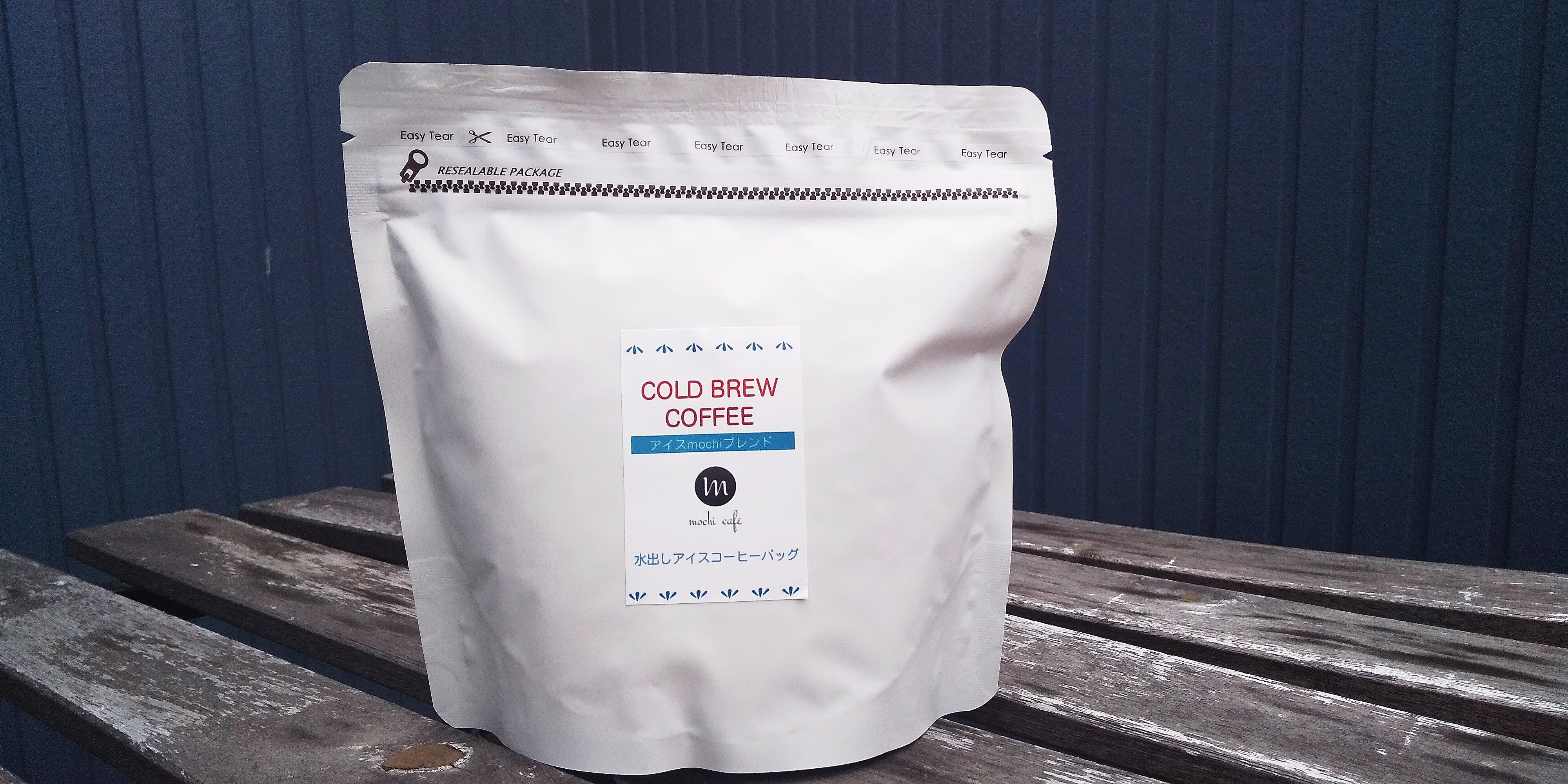 自家焙煎珈琲 水出しアイスコーヒーバッグ 1L用×2個入り