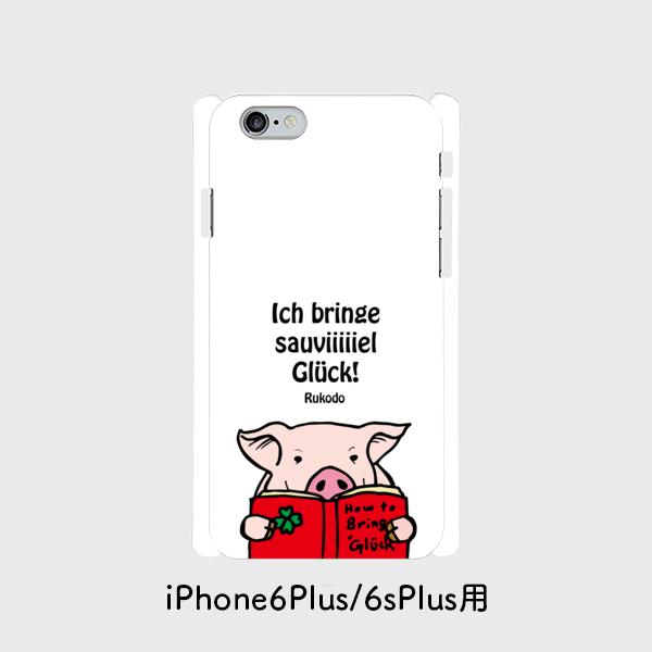 iPhone(Plusシリーズ)ケース 読書ぶたさん