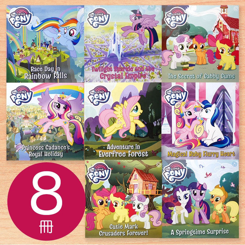 ☆英語絵本8冊☆My Little Pony マイリトルポニーセット
