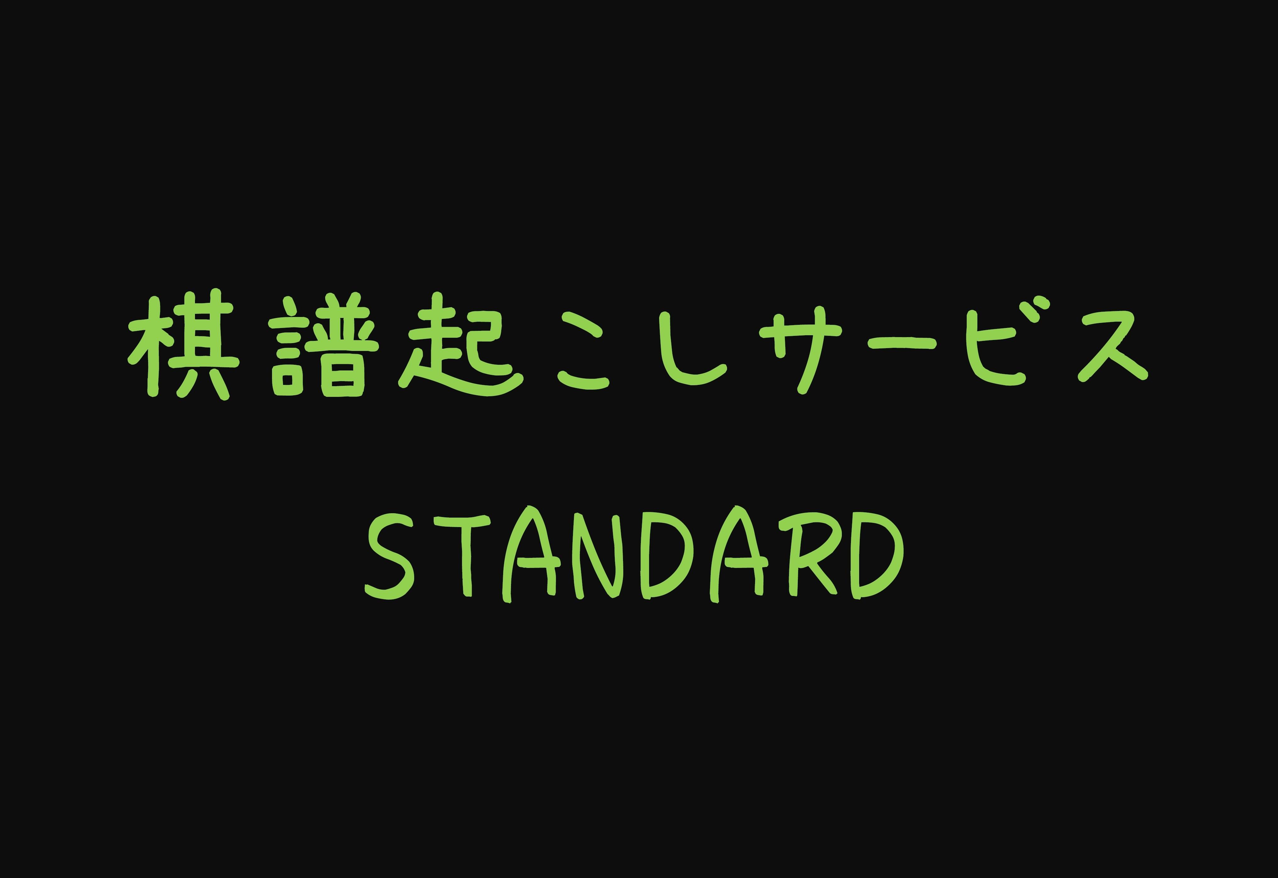棋譜起こしサービス STANDARD
