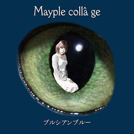 【CD】プルシアンブルー/メイプルコラージュ