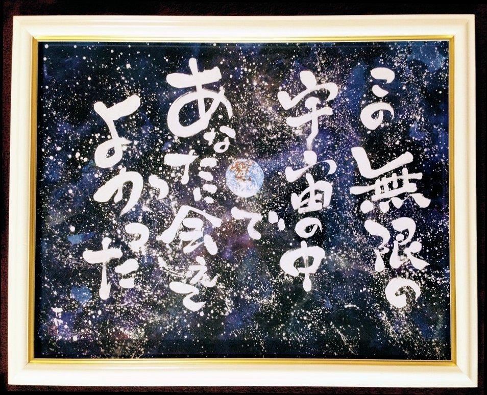 作品No4 「無限の宇宙」(原画/額付)●509mmx394mm