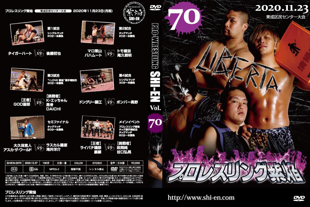 DVD vol70(2020.11/23東成区民センター大会)