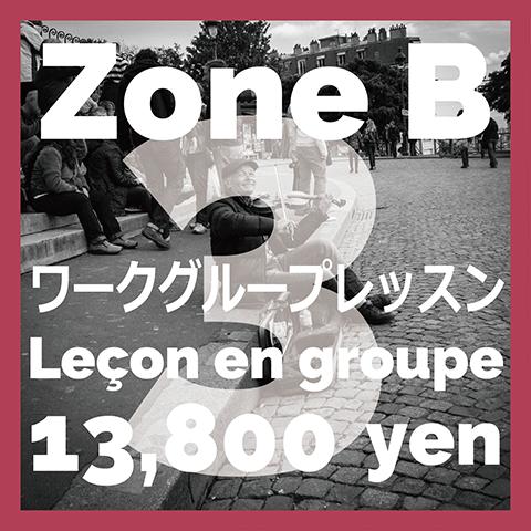 ワークグループレッスン(ゾーンB)…3名