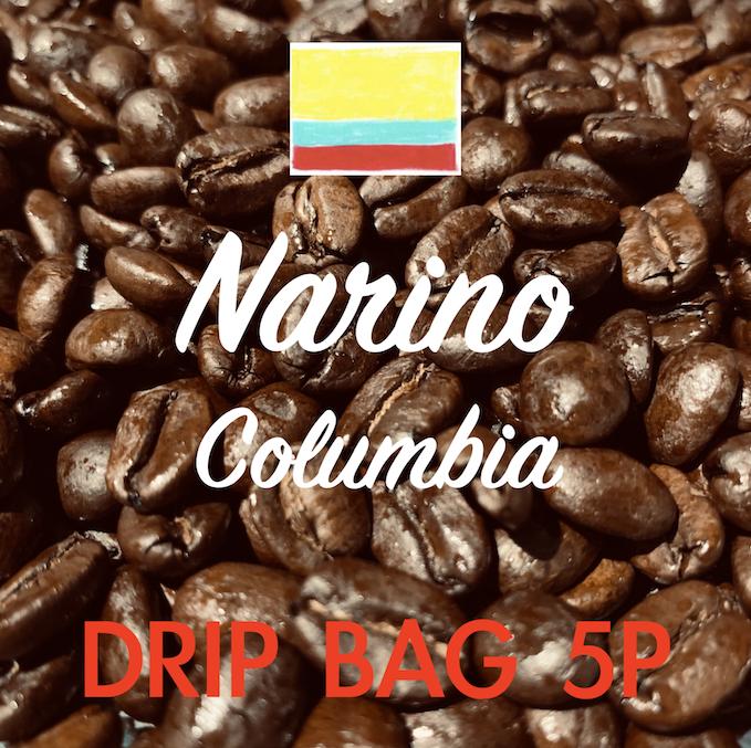 ドリップバッグ(1杯用)「ナリーニョ(コロンビア)」 5パックセット
