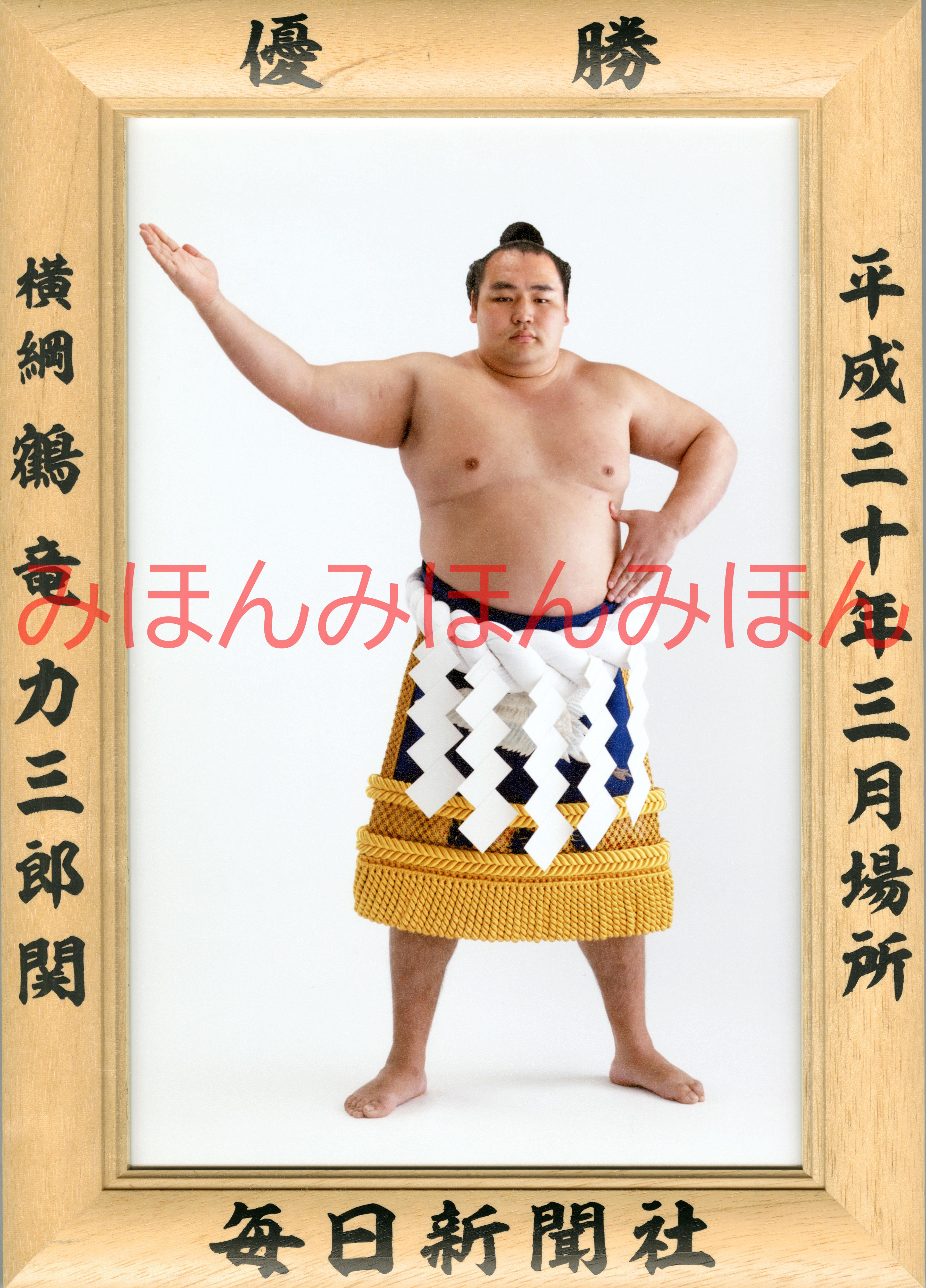 平成30年3月場所優勝 横綱 鶴竜力三郎関(4回目の優勝)