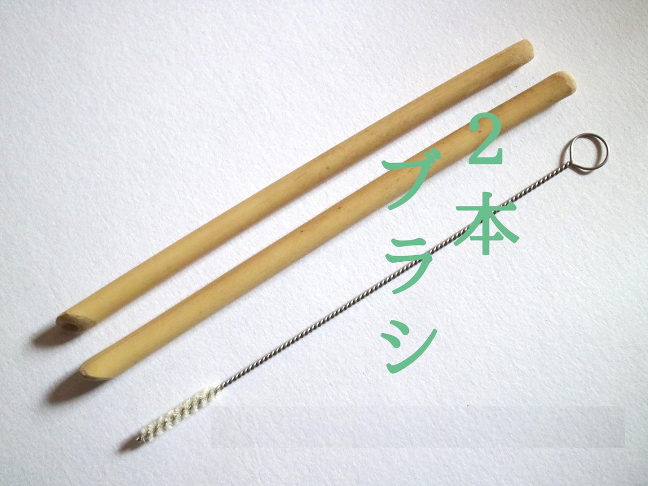 子供竹ストロー15cm_レ先(2本とブラシセット)