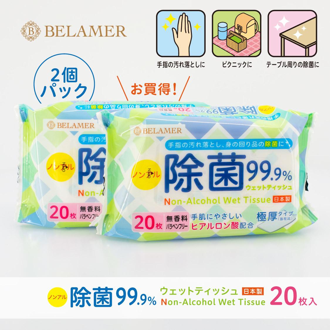 【真夏セール】ベラメル ノンアルコール除菌 極厚おでかけウエットティッシュ(20枚2P)