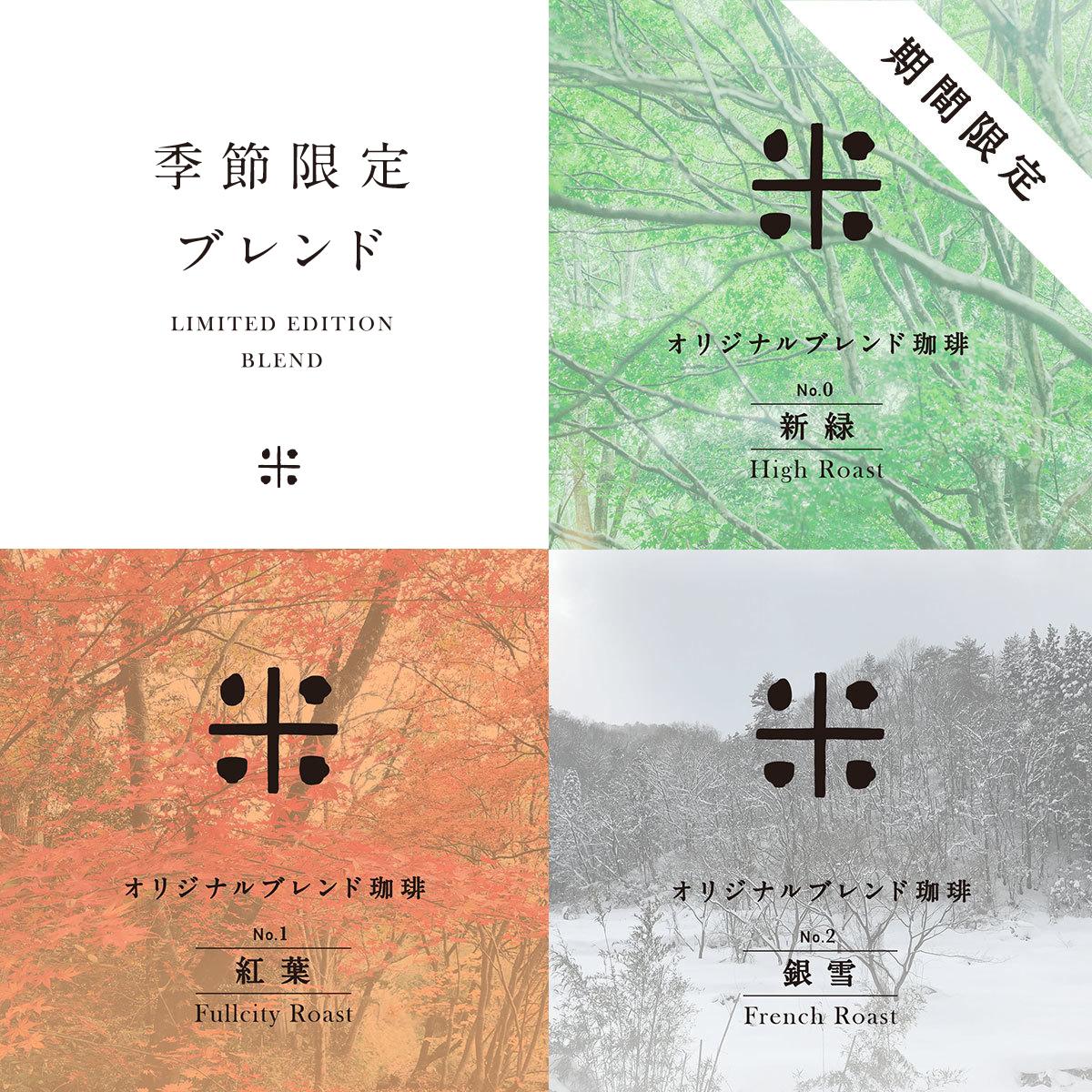 森と季節のブレンド4種セット|各40g×4種