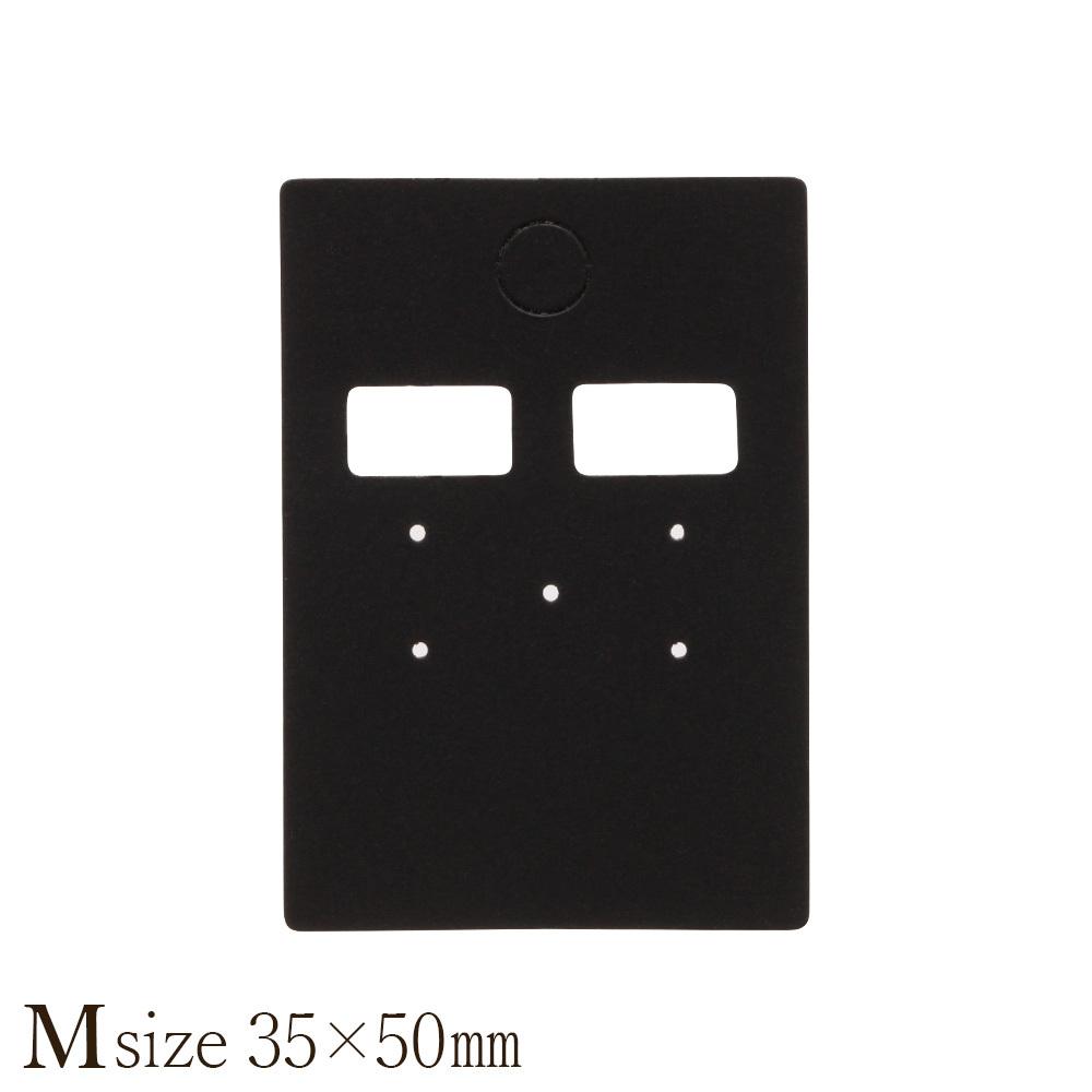 D088 アクセサリー台紙 M(穴上) ピアス イヤリング用 黒 35×50mm 30枚