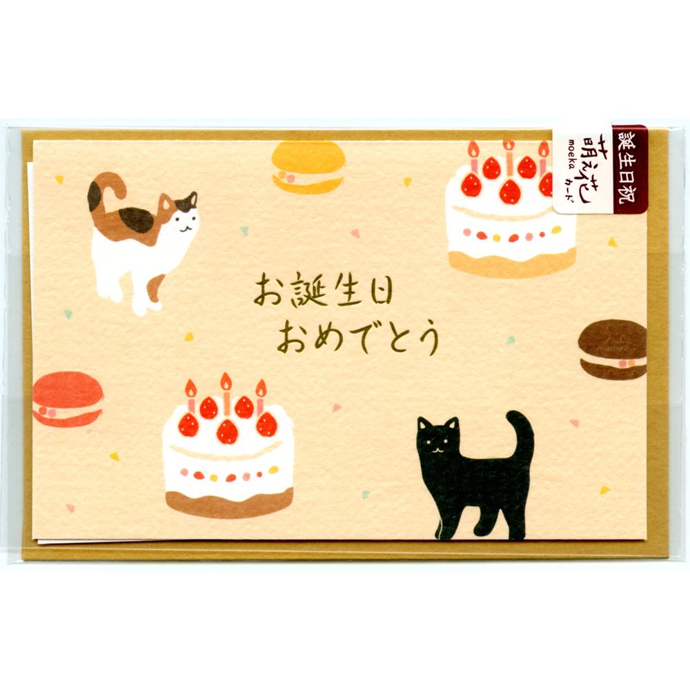 猫ハッピーバースデーカード(猫とケーキマカロン)