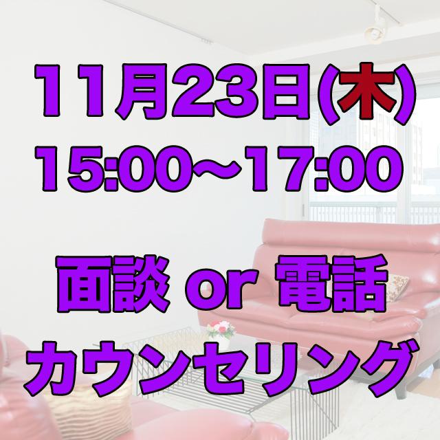 11/23(木)15:00〜17:00 面談 or 電話120分カウンセリング - 画像1
