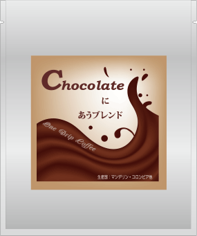【メール便】シーンに合わせたドリップシリーズ ドリップ珈琲 チョコレートにあうブレンド