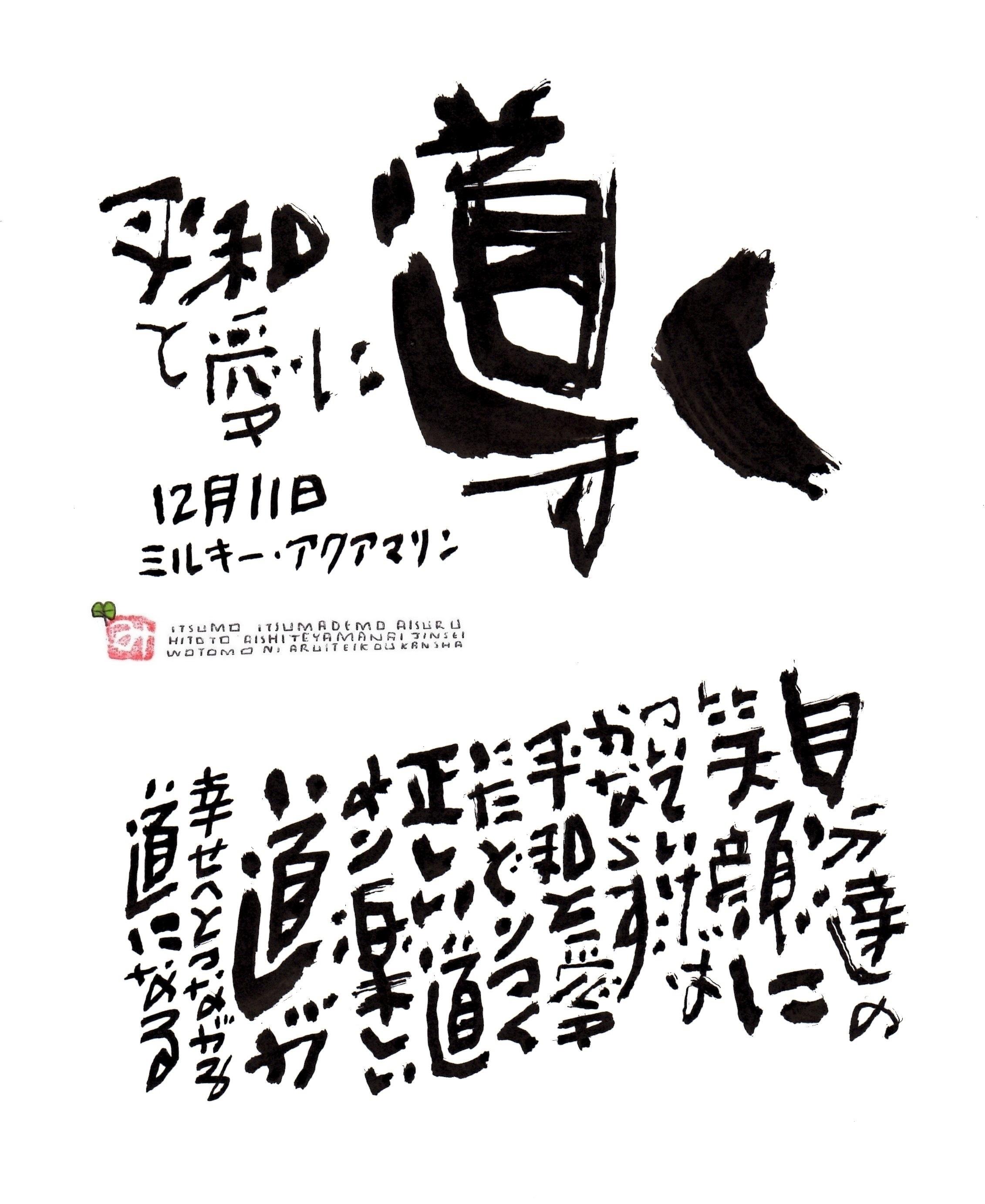 12月11日 結婚記念日ポストカード【平和と愛に導く】