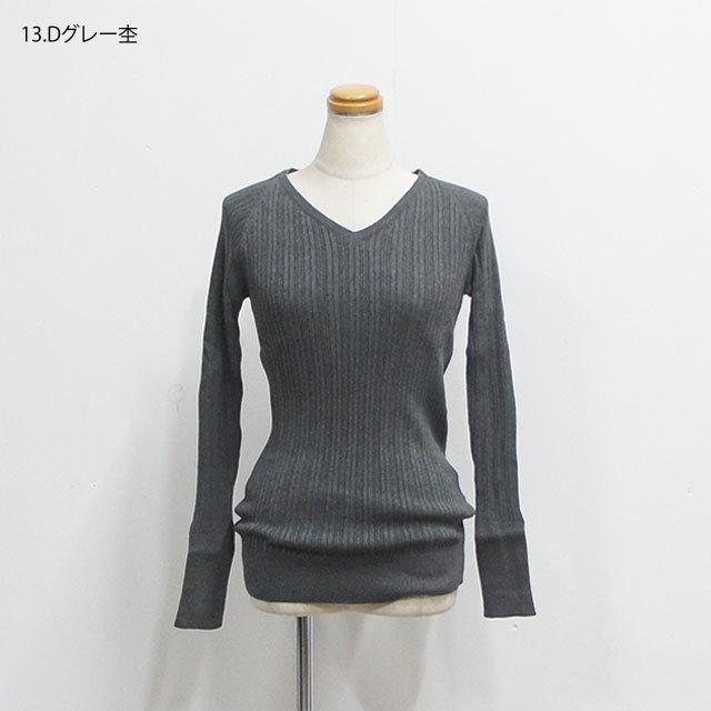 NARU ナル ランダムリブVネックニット 【返品交換不可】 (品番623600)