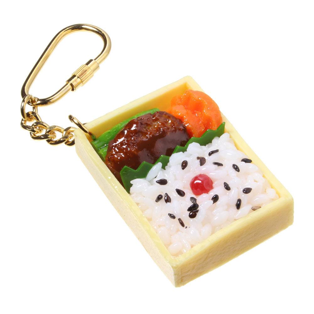 [0264]食品サンプル屋さんのキーホルダー(ハンバーグ弁当)