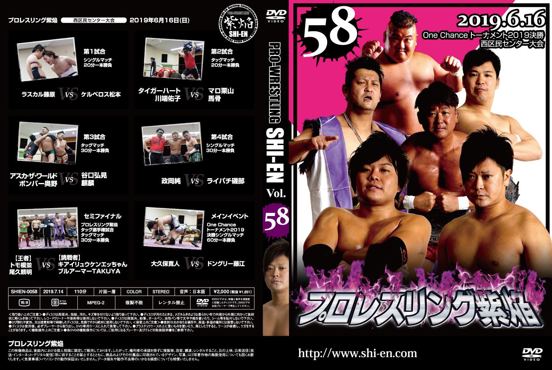 DVD vol58(2019.6/16西区民センター大会)