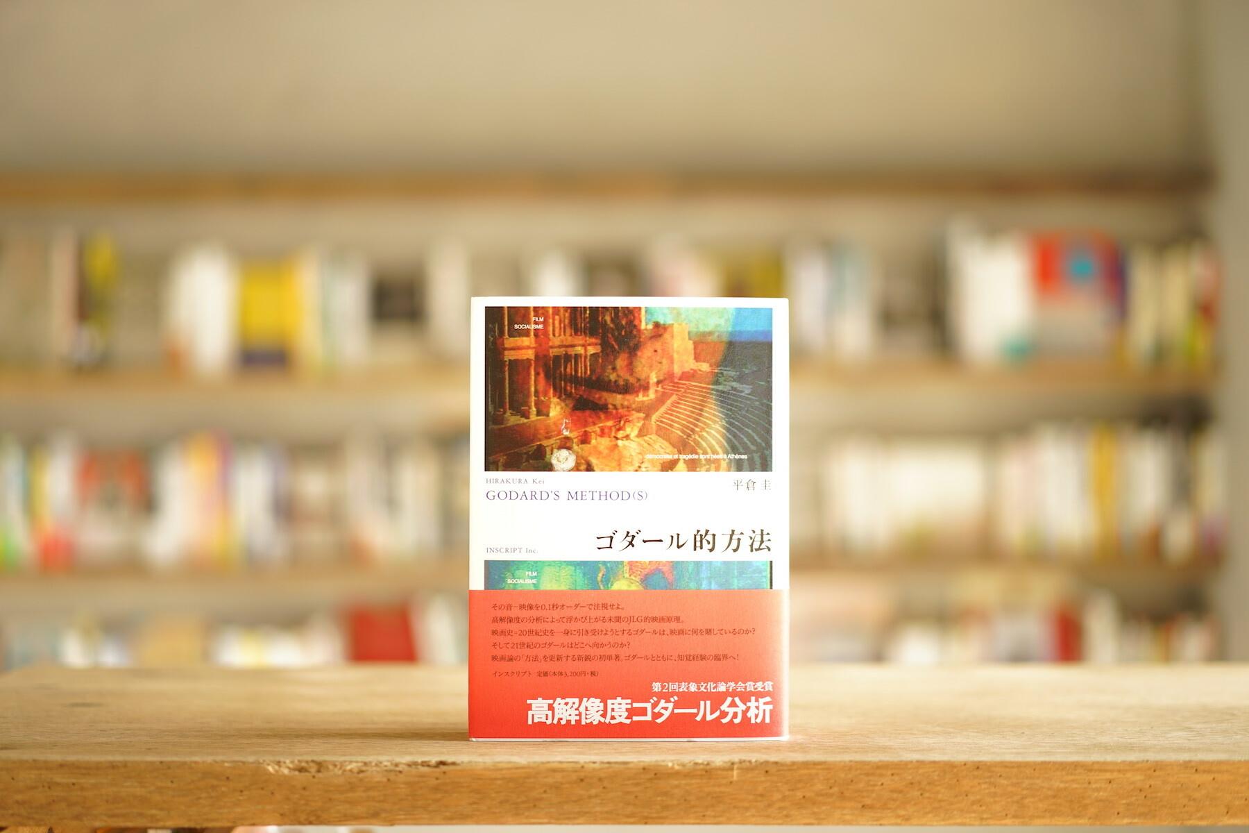 平倉圭 『ゴダール的方法』 (インスクリプト、2010)