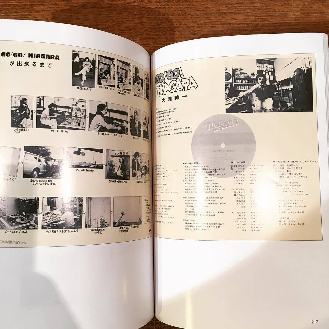音楽の本「All About Niagara 1973‐1979+α/大瀧詠一、大滝詠一」 - 画像3