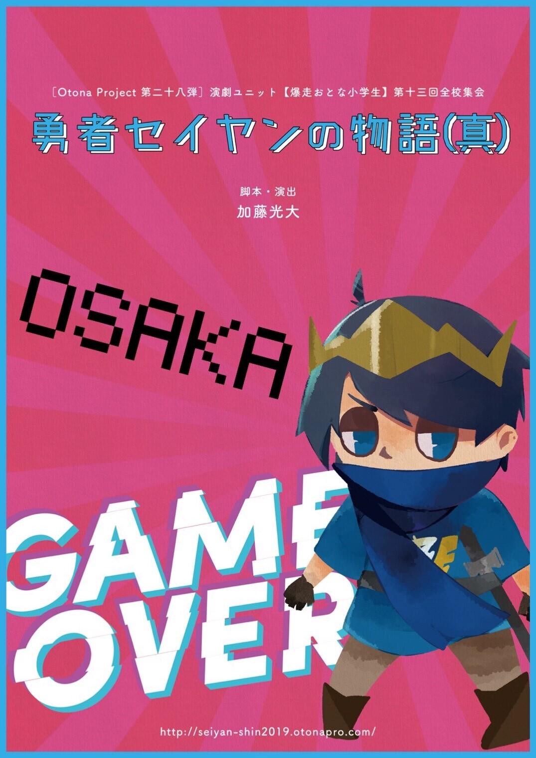 【DVD】大阪公演『勇者セイヤンの物語(真)』2019年Ver
