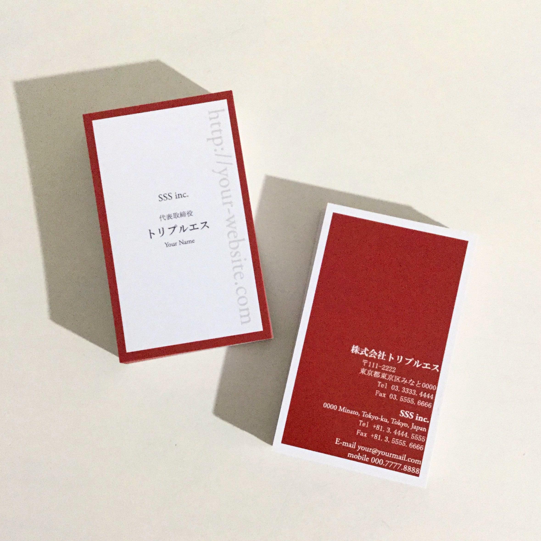 07d1_red【100枚】ビジネス名刺【英表記】