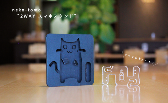 neko-tomo  / 2WAYスマホスタンドのイメージ画像