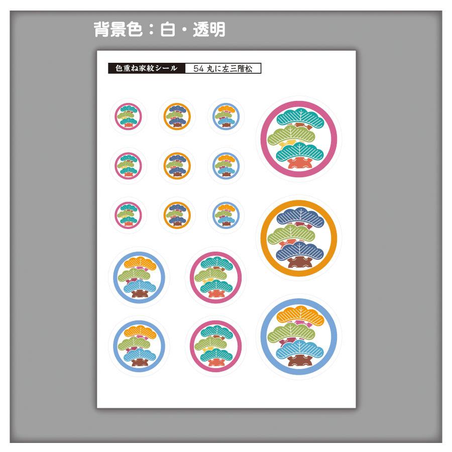 家紋ステッカー 丸に左三階松| 5枚セット《送料無料》 子供 初節句 カラフル&かわいい 家紋ステッカー