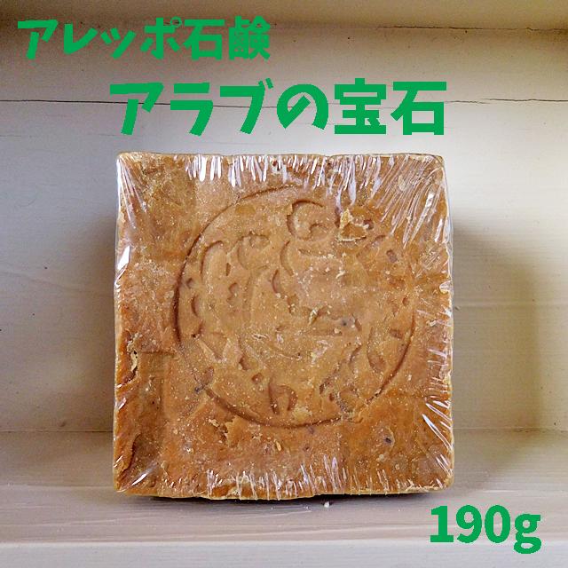 (276) アラブの宝石 アレッポ石鹸 190g シリア産