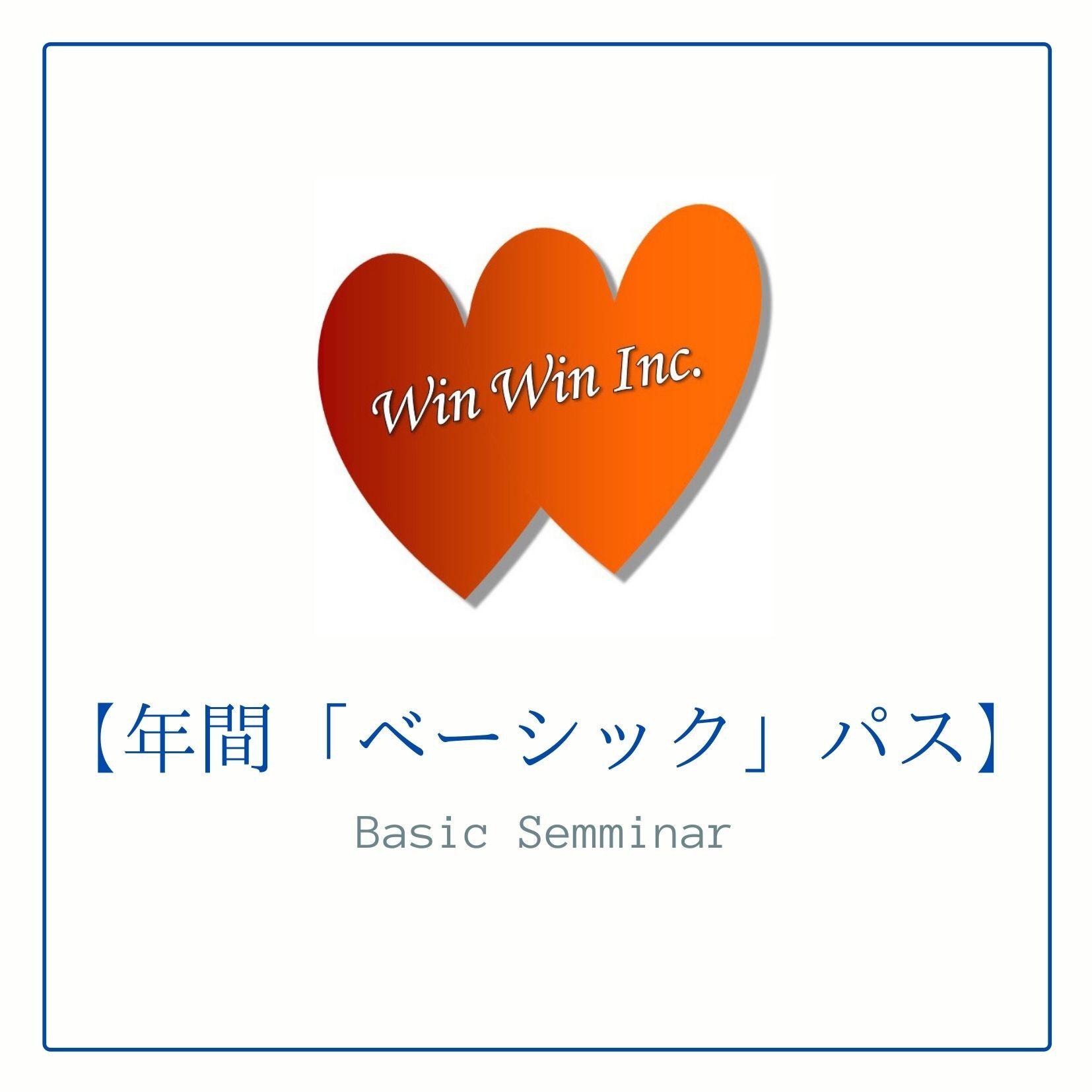 WinWinセミナー【年間「ベーシック」パス】