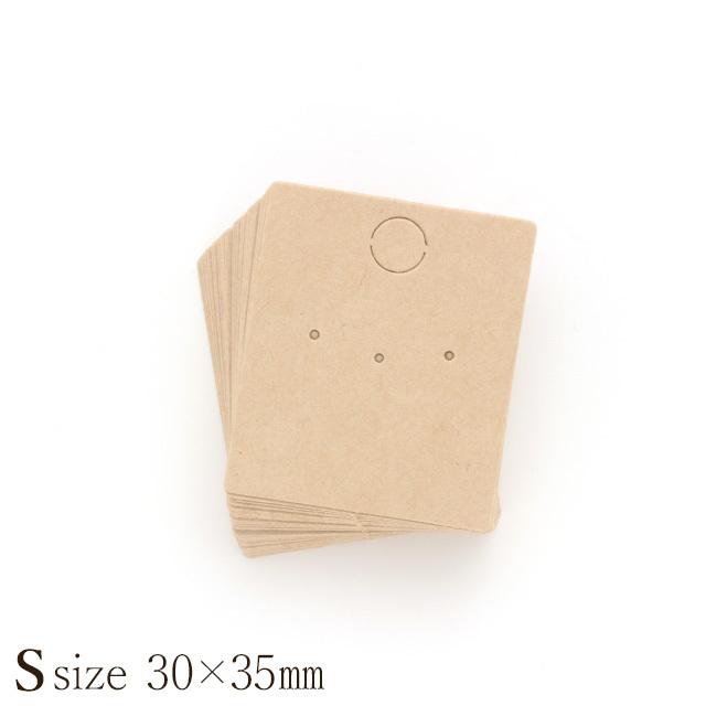 D067 アクセサリー台紙 S ピアス用 クラフト紙 30×35mm 30枚
