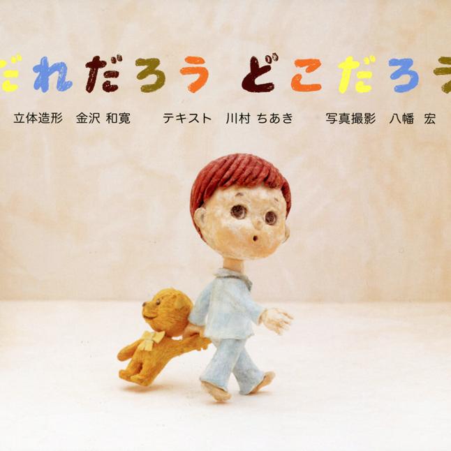 金澤和寛 / 絵本「だれだろう どこだろう」