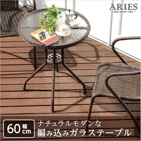60cm幅ラウンドテーブル【ARIES-アリエス-】(ガラステーブル ガーデニング) 一人暮らし用のソファやテーブルが見つかるインテリア専門店KOZ 《SH-05-79725》