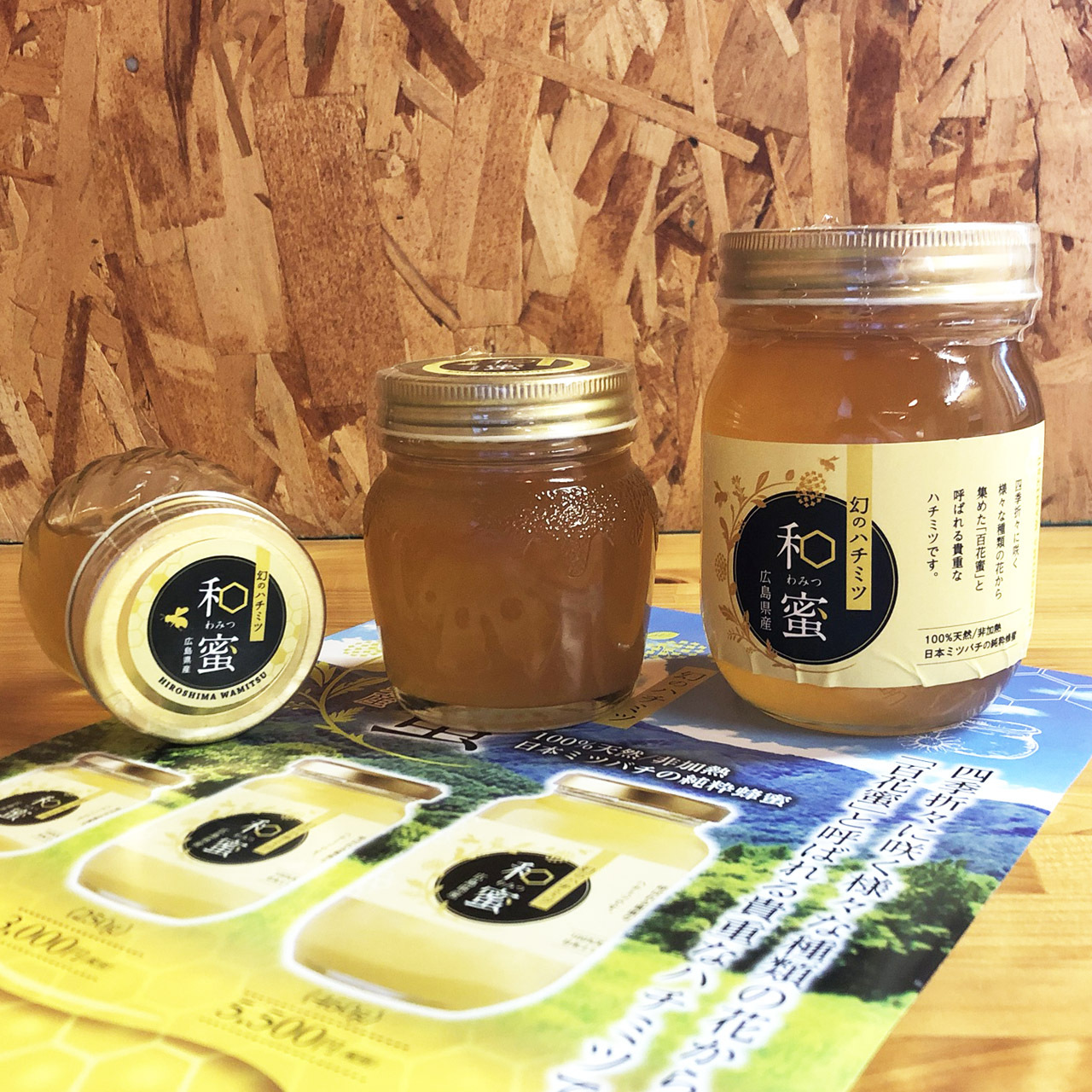 100%天然 幻のハチミツ 和蜜 250g