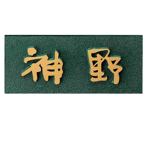 表札 ブロンズ鋳物 bronze casting CB-1