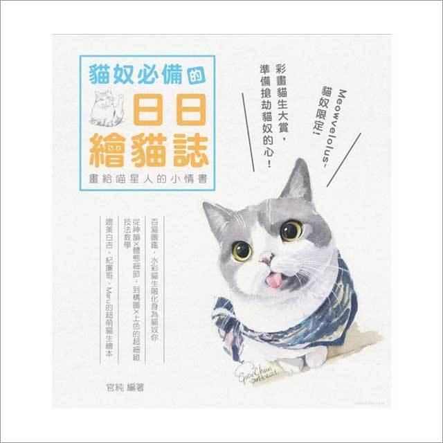 台湾本 貓奴必備的日日繪貓誌 水彩教本
