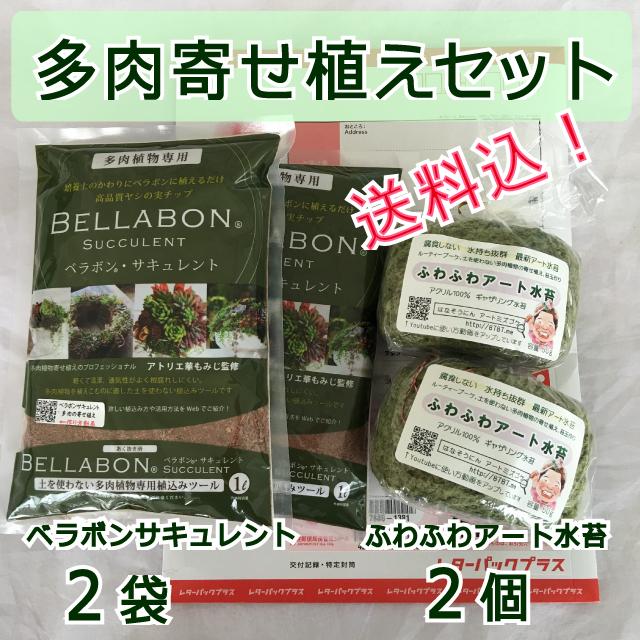 【送料込】ギャザリング水苔2個&ベラボンサキュレント2袋 セット - 画像1