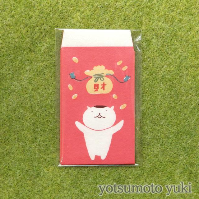 ぽち袋(小) - ばんざい猫(3枚入り) - ヨツモトユキ - no11-yot-01