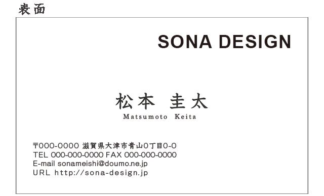 ビジネス片面名刺・シンプル 013 100枚