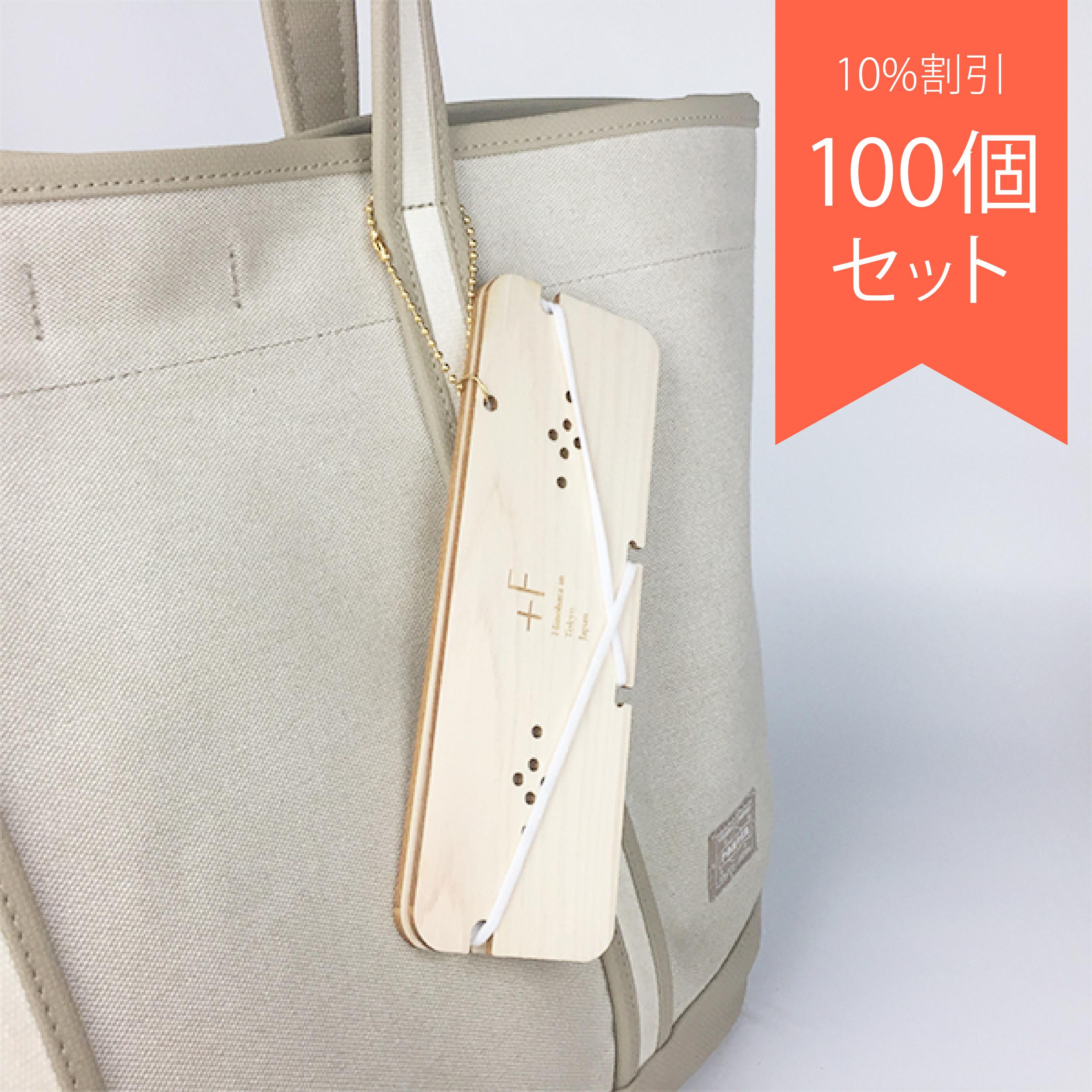 100個セット [10%割引] 産直[+F]檜原産 ヒノキのマスクケース(不織布マスクサイズ用:170×95㎜)