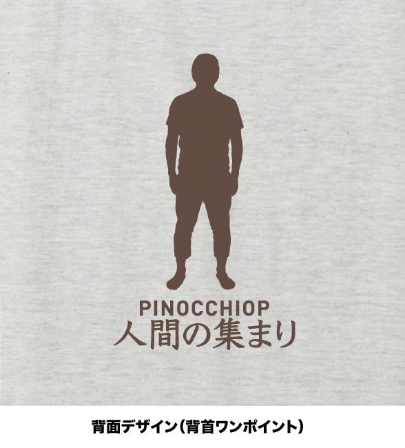 ピノキオピー 人間が着るやつTシャツ(レディース / オートミール) - 画像2