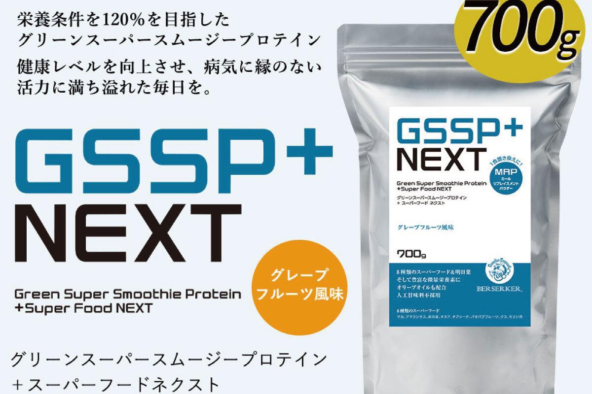 GSSP(プロテインスムージー)